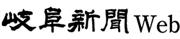 岐阜新聞Web