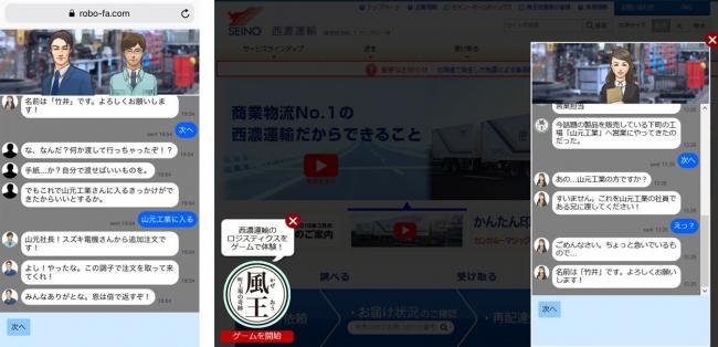 風王〜町工場の奇跡〜画面